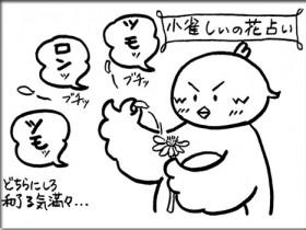 shii_hanauranai