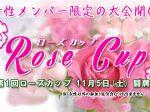 rosecup