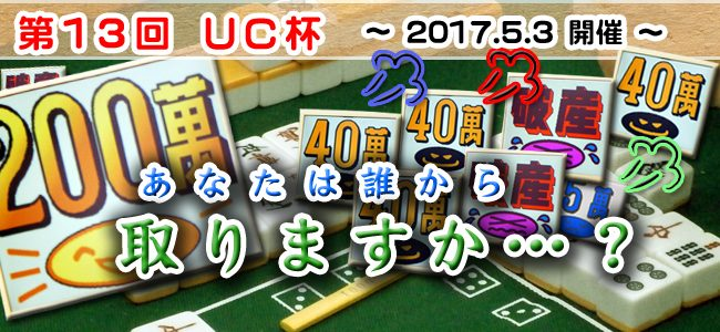 2017UCtop