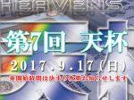 2017_heavens_info1