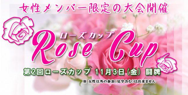 rosecup2