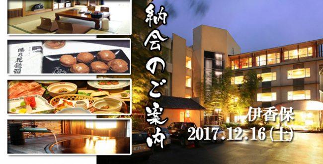 2017_noukai