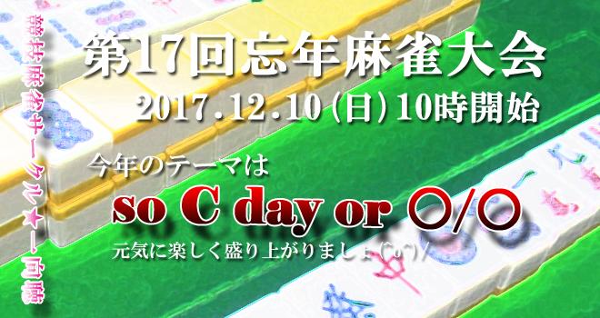 第17回 忘年麻雀大会 12月10日(日) 10時開始