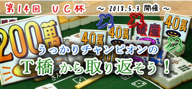 第14回 UC杯のお知らせ 5月3日(祝) AM10:00 START