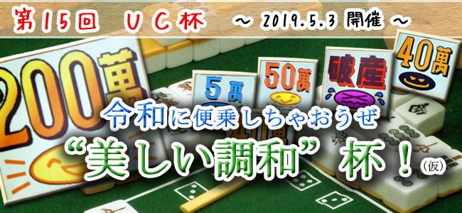第15回 UC杯のお知らせ 5月3日(祝) AM10:00 START