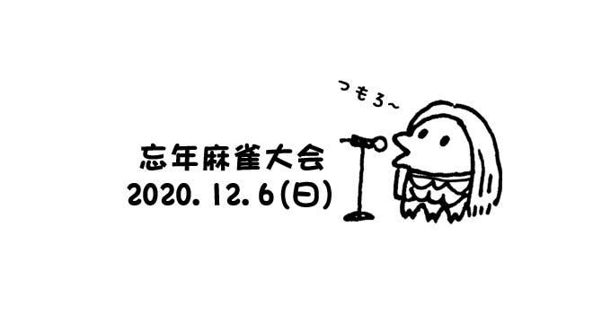 第20回 忘年麻雀大会 12月6日(日) 10時開始